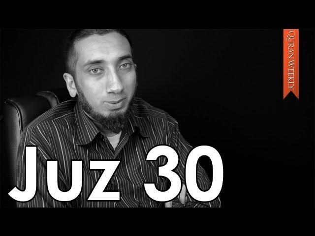 Juz 30 [Quranic Gems] - Nouman Ali Khan - Quran Weekly