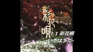 REALies - 彩花唄-いろはうた-