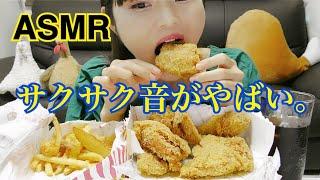【ASMR (BGM、喋り抜き)】フライドチャムチャラヌンチッのチキン!