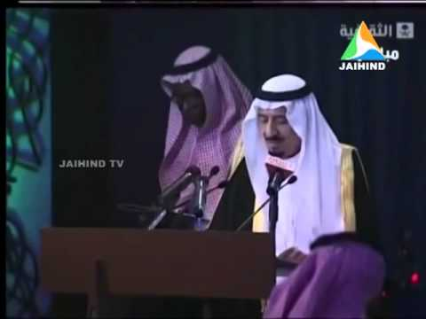 PRINCE SALMAN INDIA VISIT, Riyadh, Middle East Edition News, 17.02.2014, Jaihind TV