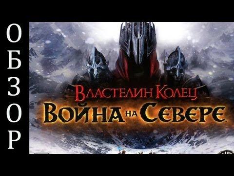 Властелин Колец: Война на Севере - Обзор via Сергей Быков