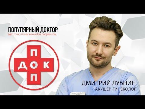 Основные причины женского бесплодия - гинеколог Дмитрий Лубнин