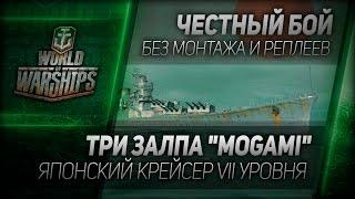 Честный бой #1: Три залпа Mogami. Японский крейсер VII уровня