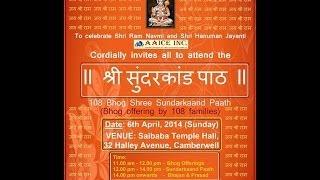 Shri Shri Sundar Kand ( Sunder Kaand )Sampoorna (full