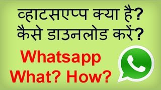 What Is Whatsapp? How To Use Whatsapp? Whatsapp Kya Hai