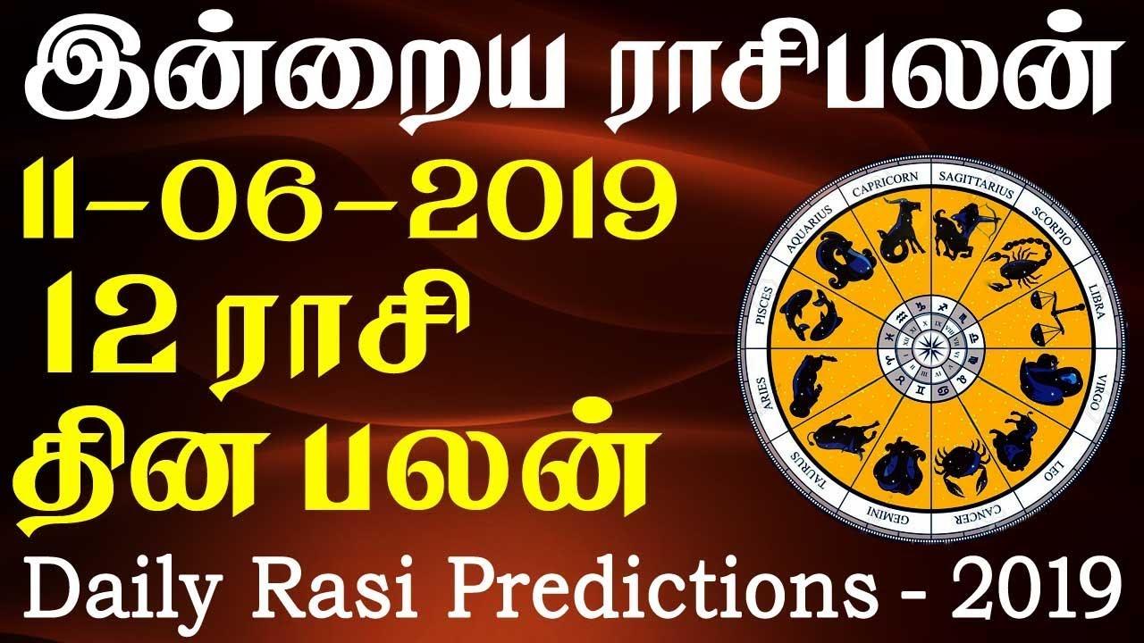 Daily RasiPalan | Today Horoscope | இன்றையராசிபலன் 12-06-2019 – RasiPalangal