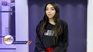 شيماء الهيلالي فنانة صاعدة: ''كنعشق الماكياج وأنا معجبة بلمجرد والله يطلق سراحو..'' | بــووز