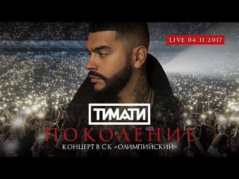Тимати «Поколение». Концерт в СК «Олимпийский»