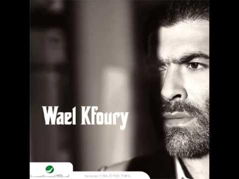 Wael Kfoury...Hata Naltaki   وائل كفوري...حتى نلتقي