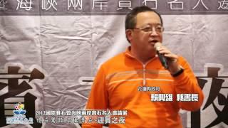 2012國際雅石暨海峽兩岸賞石名人邀請展~迎賓之夜