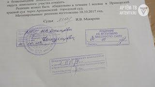 Артёмовский суд поставил точку в деле о переселении с подработанных территорий
