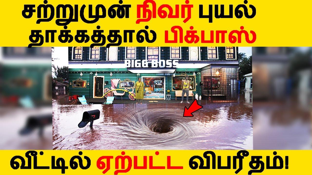 சற்றுமுன் நிவர் புயல் தாக்கத்தால் பிக்பாஸ் வீட்டில் ஏற்பட்ட விபரீதம் Nivar Cyclone 