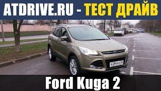 Ford Kuga II 2013 - Обзор (большой тест-драйв)  via ATDrive.ru