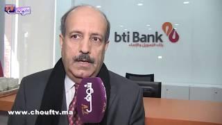 البنك الإسلامي التابع لمجموعة البنك المغربي للتجارة بافريقيا يرى النور بالدارالبيضاء بمميزات رائعة   |   مال و أعمال