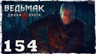 [PS4] Witcher 3: Wild Hunt. #154: Вороний глаз.