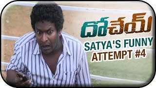Dohchay Telugu Movie – Satya's Funny Attempt
