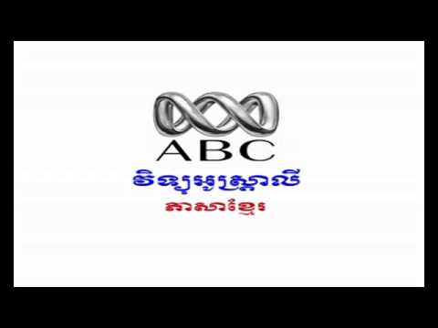 ABC Radio Australia Daily News in Khmer on September 23, 2013
