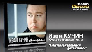 Иван Кучин - Сентиментальный детектив часть 2