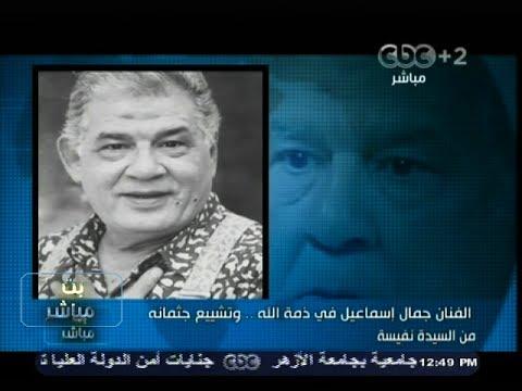 la mort de l acteur jamal ismail