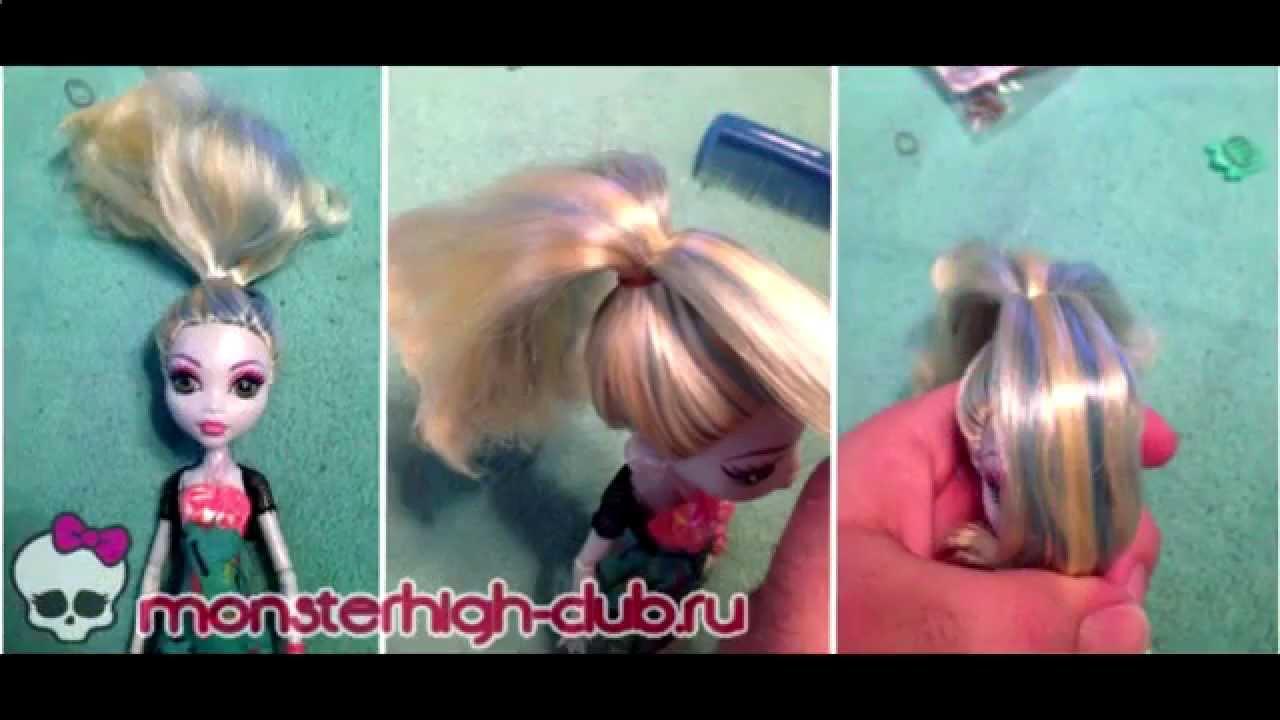 Причёски для кукол своими руками видео