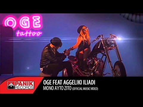 Oge feat. Aggeliki Iliadi - Mono Auto Zito