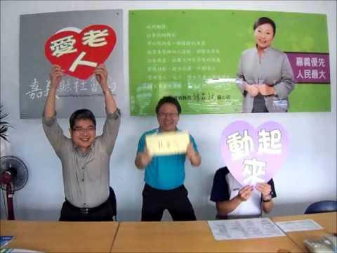 Hình ảnh trong video 嘉義縣社會局