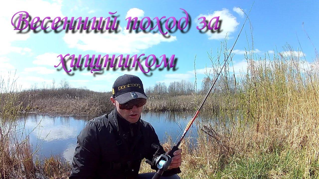 ютуб весенняя рыбалка на щуку на реках