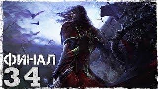 Castlevania Lords of Shadow. Серия 34 - Последняя битва. [ФИНАЛ]