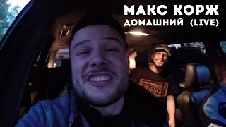Макс Корж - Домашний