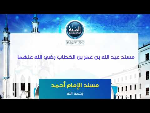 مسند عبد الله بن عمر بن الخطاب رضي الله عنهما [7]