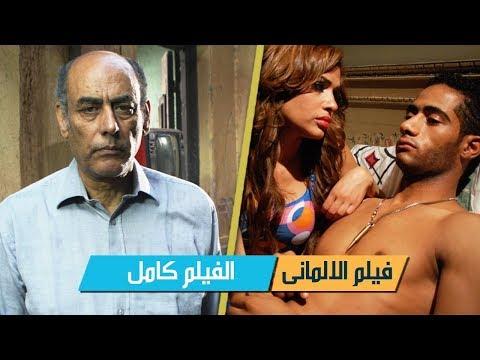 فيلم الالمانى محمد رمضان | فيلم الالماني كامل hd افلام اكشن افلام عربى جديدة كاملة 2016 افلام عربي