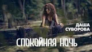 Даша Суворова - Спокойная ночь