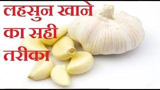 Nihaar Mu Lehsan Khaney Ke Fawaid | Health Benefits of Garlic in