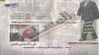 شوف الصحافة-29-01-2013 | شوف الصحافة