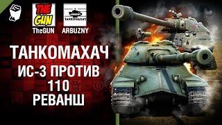 ИС-3 против 110 - Реванш - Танкомахач №69 - от ARBUZNY и TheGUN