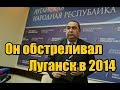 Они признались. В ЛНР рассказали, как обстреливали Луганск в 2014