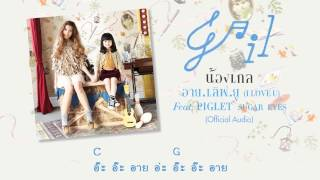 Gail - อาย.เลิฟ.ยู (I LOVE U) Feat. Piglet Sugar Eyes [Official Audio]