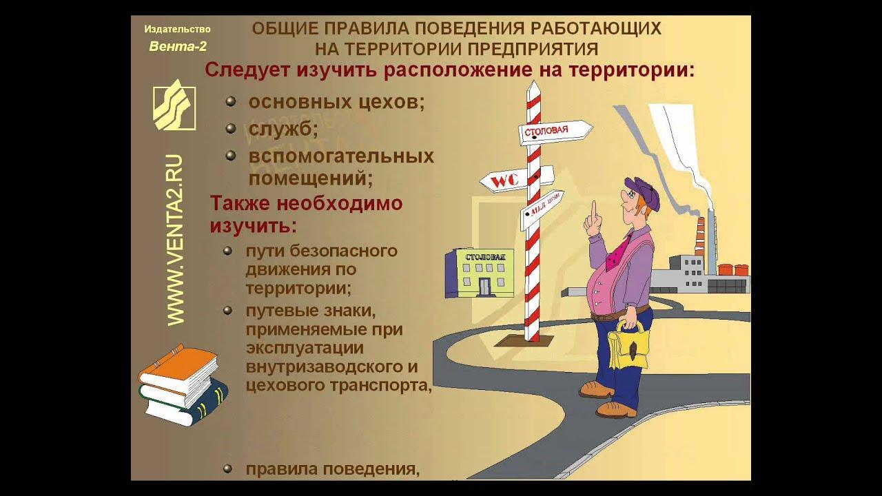 Инструкция По Охране Труда При Передвижении По Территории