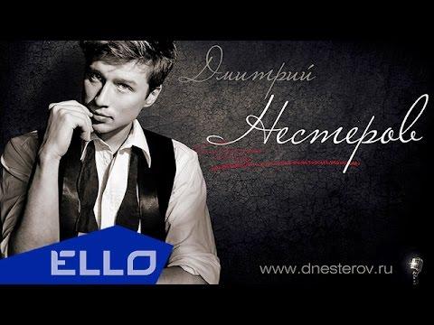 Дмитрий Нестеров - Здравствуй