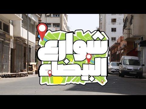 شوارع الدار البيضاء خلال ثاني أيام عيد الفطر