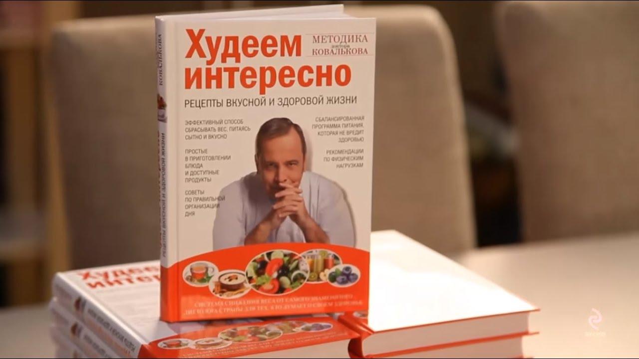 Диета Ковалькова: методика, меню, этапы, отзывы, рецепты