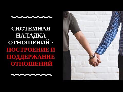 3.0 Системная наладка отношений - (ЭКСТРАВЕРСИЯ) - Построение и поддержание отношений