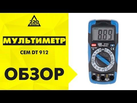 Мультиметр CEM DT 912 цифровой