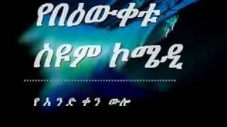 Comedy - Bewketu Seyume - yeAnde Qen Wullo -.m4v