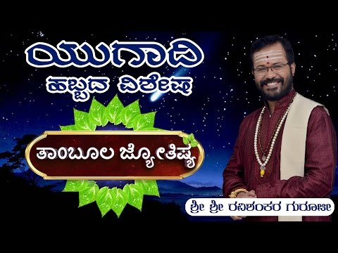 Astrology | Ugadi Special Part 3 Astrology By Ravi Shankar Guruji | Kannada Astrology| Jyothishya