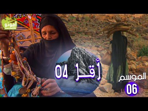 AmouddouTV 102 Aqqa 04 أمودّو / أقــا السفر الرابع