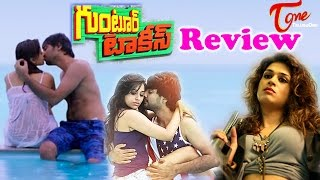Guntur Talkies Full Movie Review
