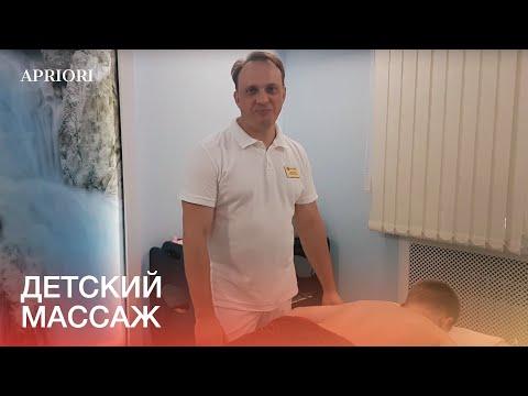 Детский массаж в Дзержинске