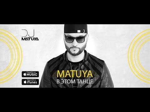 DJ Matuya - В этом танце