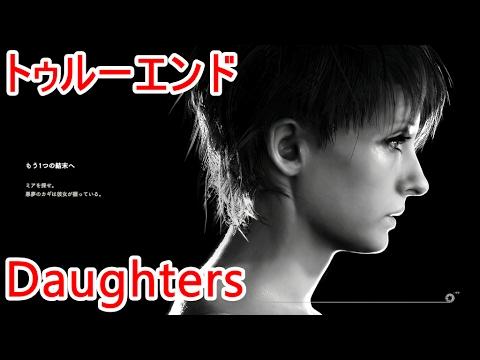 【バイオハザード7DLC】Daughters(ドウターズ)のトゥルーエンド【孤独な闘いの幕開け】